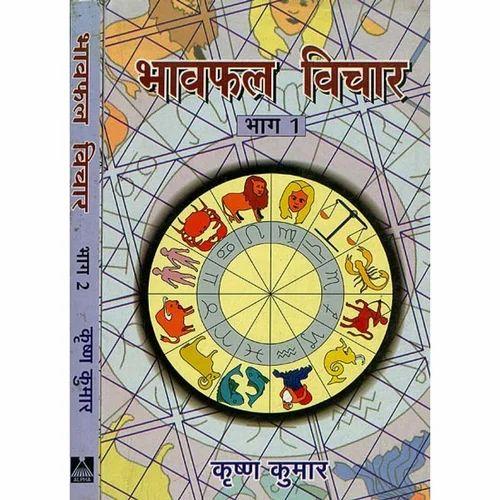 Astrology Books - Ashtakvarga Astrology Books Wholesaler from Delhi