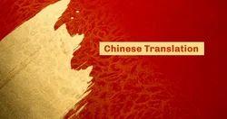 离线/在线语言翻译服务(PMCAT),技术