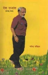 Hindi Textbooks