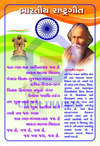 Charts National Anthem Zanda Geet Vandematram National Symbols In Gujarati Language ट च ग च र ट श क षण च र ट Chem Traders Ahmedabad Id 20362419873