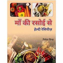 Maa Ki Rasoi Se Book Recipe book