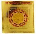 Shree Mahamrityunjaya Mahayantra