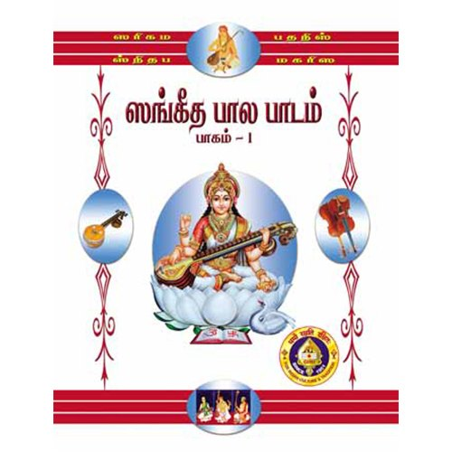 Books Deivathain Kural Part 1 Retailer From Chennai