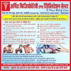 Physiotherapy Treatment Services For Ladies