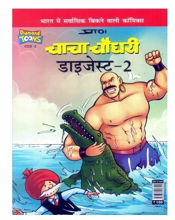 Chacha Chaudhary Serial