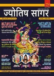 Jyotish Sagar Astrology Magazine April 2018