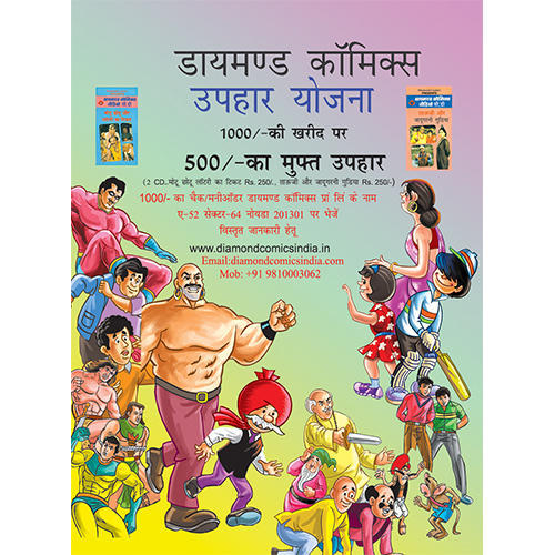Raj Comics - Gojo - Gojo Aur Ghatotketu Manufacturer from Ghaziabad