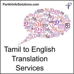 Tamil To English Translation Services