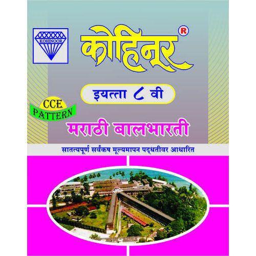 Kohinoor Marathi Balbharati Class 8th