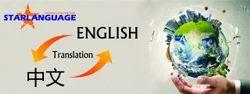 Chinese Translator Service