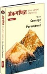 Mathematics Solved Book
