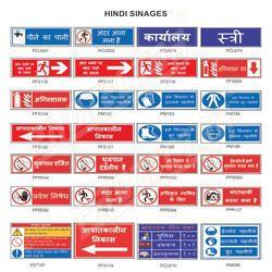 Hindi Signages