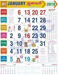 Tamil Monthly Calendars Monthly Calendars Sivakasi Sudarson