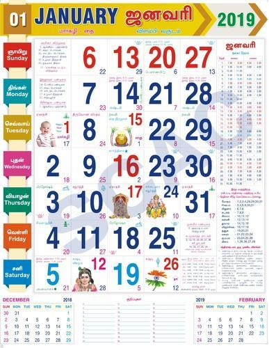 tamil monthly printed calendar
