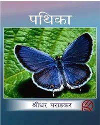 Pathika Book KP50