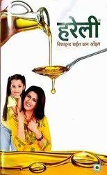 Hareli Refined Rice Bran Oil, Lowers Cholesterol, Low Cholestrol