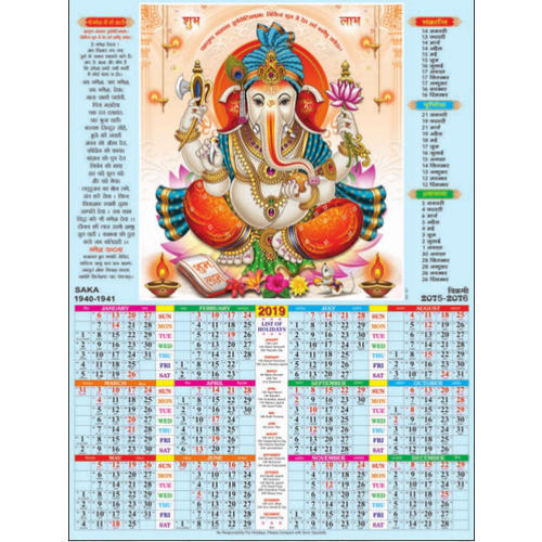 Corporate Letterhead At Rs 3 Piece: Paper Saka Wall Calendar, Rs 5.3 /piece, Oswal Calendar