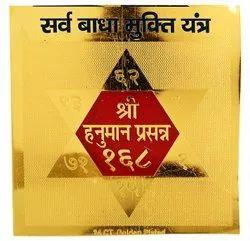 Kesar Zems Brass Sarva Badha Mukti Yantra (7.5 cm x 7.5 cm x 0.03 cm, Gold)