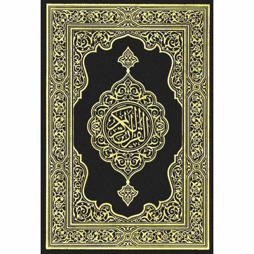 Holy Quran Books, कुरान किताबें, कुरान पुस्तक, कुरान बुक्स