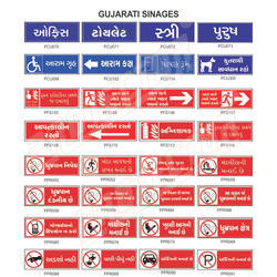 Gujarati Singes