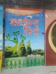 Arogaya Mitr Book