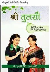 Halth Care Shree Shree Tulsi, Rajkot 8732930500