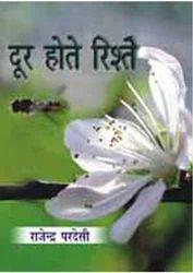 Door Hote Rishtey KP9