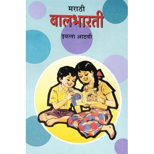 8th Class Marathi Book