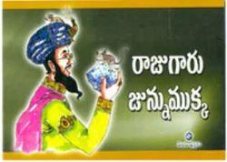 Rajugaru Junnu Mukka Book