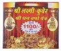 Shree Shri Dhanversha Yantra