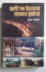 English Books in Ahmedabad, इंग्लिश किताबें
