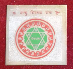 Golden Plated Shree Shatru Vijay Yantra
