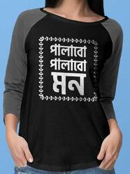 Bengali T-Shirt Printing Services