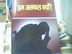 Hum Asfal Kyo Book
