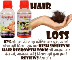 Kesh Sanjeevni Hair Regrowth Tonic