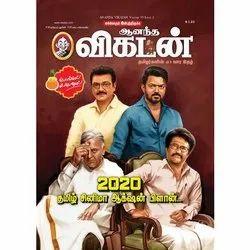 Vikatan Tamil Magazine Advertisement Service, in Pan India