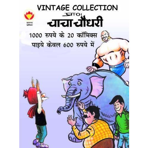 Chacha Chaudhary Vintage Collection Comic Book