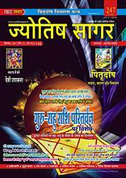 Jyotish Sagar Astrology Magazine September 2017
