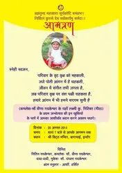 First Birthday Invitation Card At Rs 20 Pack Birthday