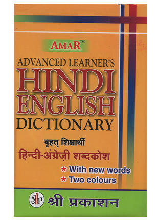 Dictionaries Books - English-English-Hindi Dictionary Book