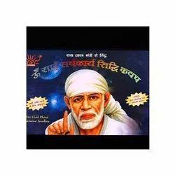 Om Sai Sarwakarya Siddhi Kavach