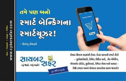 smart banking easy guide cybersafar edumedia service provider in rh indiamart com TD Easy Web Banking TD Easy Web Banking