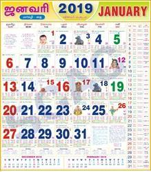 tamil monthly calendar with full panjagam details