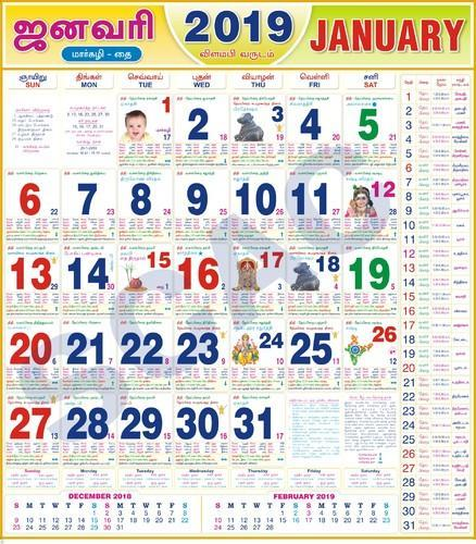 Sudarson Chakra Art Crafts Manufacturer Of Monthly Calendars