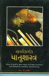 Suvarnakarik Dhatushastra