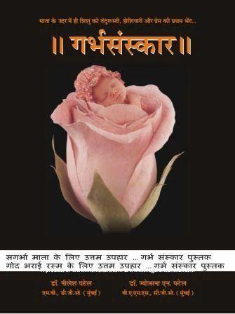 Ayurvedic Garbh Sanskar Book