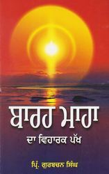 Barah Maha Da Viharak Pakh Book
