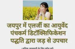 Allergy Doctor Jaipur