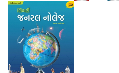 liberty general knowledge 5th edition book at rs 200 satellite