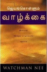 Tamil Overcoming Life Book